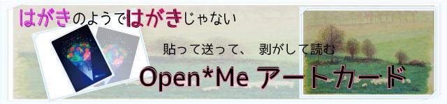 Open*Meアートカード